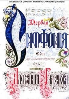 титульный лист беляевского издания партитуры 1-й симфонии Глазунова