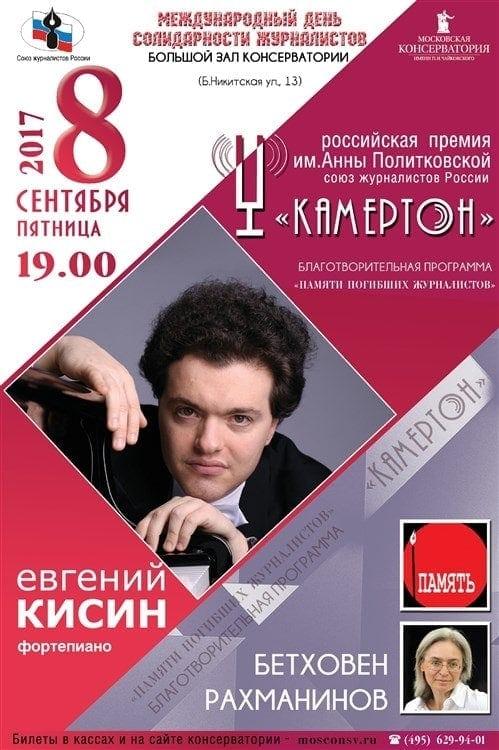 В Московской консерватории в день международной солидарности журналистов выступит Евгений Кисин