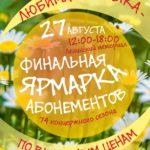 27 августа состоится финальная ярмарка абонементов Ульяновской филармонии