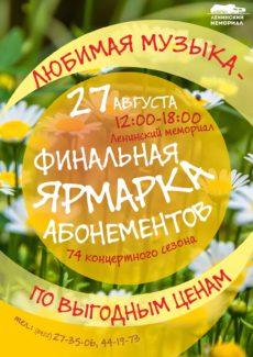 Ярмарка абонементов Ульяновской филармонии