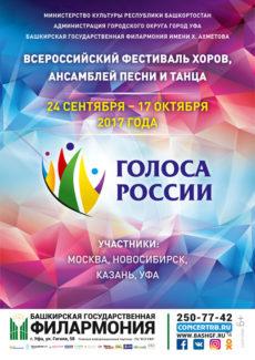 Всероссийский фестиваль хоров