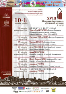 Открытый фестиваль органной музыки в Сочи