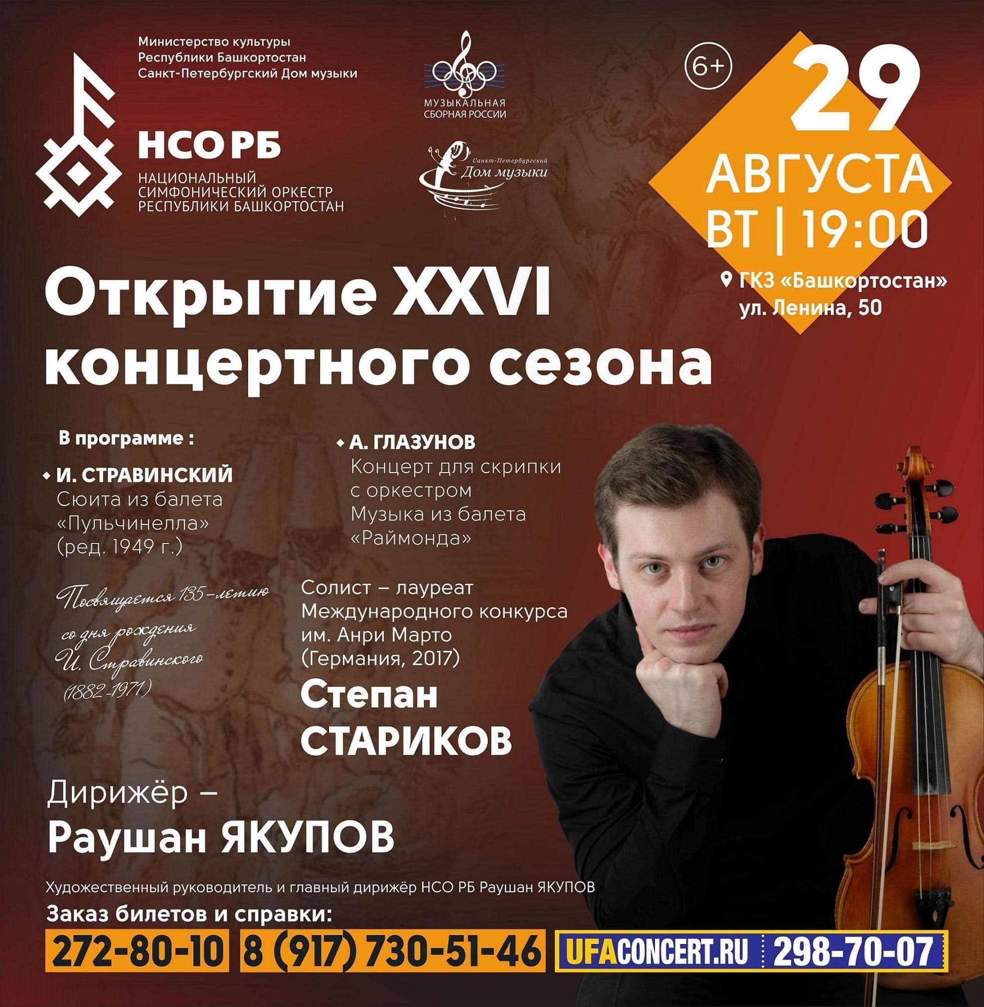 29.08.2017. Степан Стариков