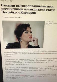 Публикация Forbes о доходах Анны Нетребко. Фото - facebook.com/ annanetrebko