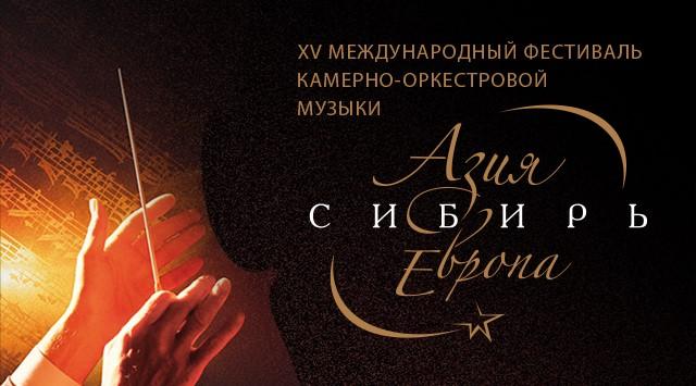 В Красноярске пройдёт XVI Международный фестиваль камерно-оркестровой музыки «Азия - Сибирь - Европа»