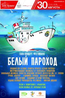 Гала-концерт благотворительного фестиваля «Белый пароход» в Доме музыки