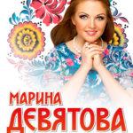 «Дороги счастья» Марины Девятовой в «Геликон-опере»