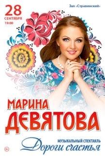 """""""Дороги счастья"""" Марины Девятовой"""
