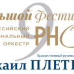 Большой фестиваль Российского национального оркестра