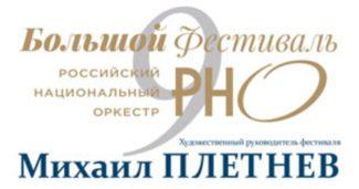 Одним из самых ожидаемых событием в музыкальной жизни Москвы является открытие Большого фестиваля РНО