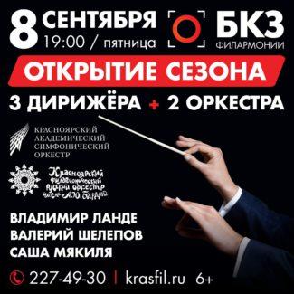 Открытие 64-го творческого сезона Красноярской филармонии
