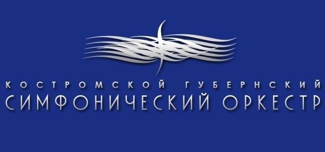 Костромской губернский симфонический оркестр