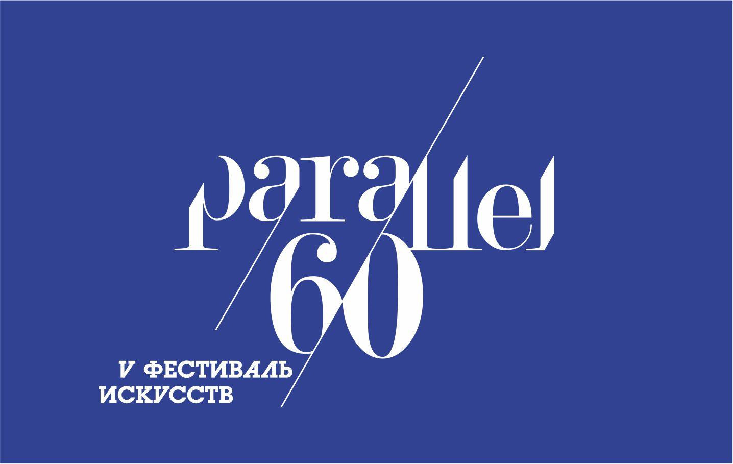Фестиваль искусств «60 параллель»