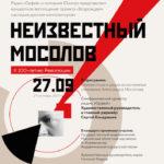 «Возрождаем наследие русских композиторов. Неизвестный Мосолов».