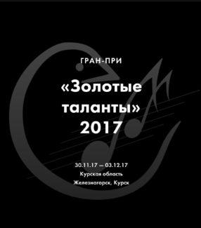 """В Курске пройдет конкурс """"Золотые таланты"""""""