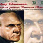 В Кисловодске увидят последний портрет Федора Шаляпина