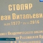 Мемориальная доска Ивана Столяра