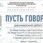 """Серия концертов-дебютов """"Пусть говорят"""""""