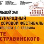 XIII Международный осенний хоровой фестиваль имени Тевлина