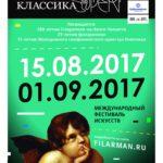 Фестиваль «Классика OPEN FEST» возвращает в Тольятти таланты и дает дорогу новым