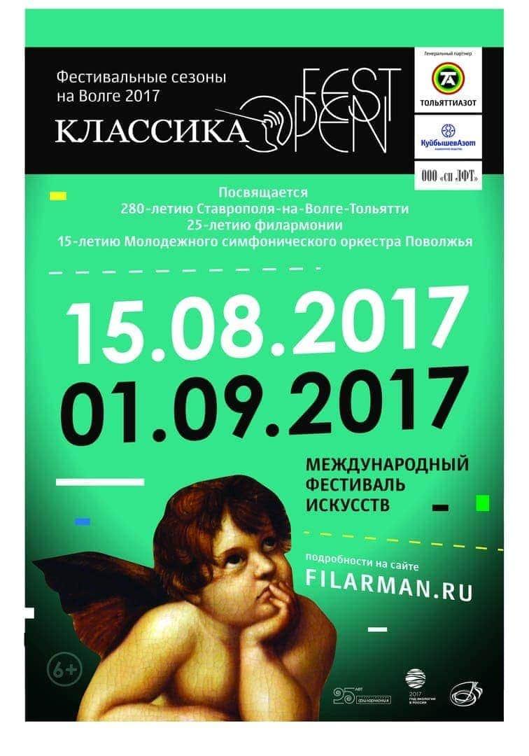 Фестиваль «Классика OPEN FEST» пройдёт в Тольятти