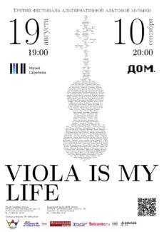 Фестиваль Viola is my life