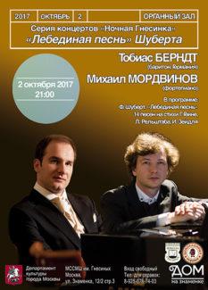 """2.10.2017. """"Лебединая песнь Шуберта"""""""