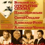 Открытие сезона в Московской консерватории