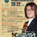V Международный музыкальный фестиваль в Ростове-на-Дону