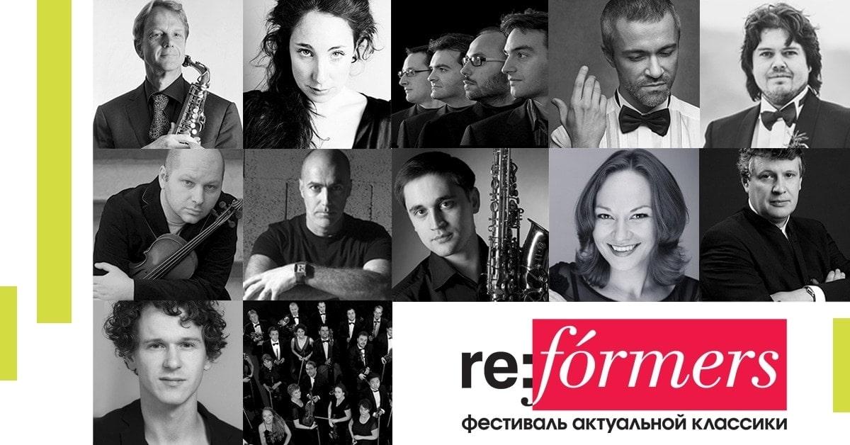Фестиваль актуальной классики Re:Formers