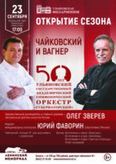 Открытие сезона в Ульяновской филармонии