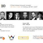 V Благотворительный концерт-акция «Встань и иди!» в помощь детям с ДЦП