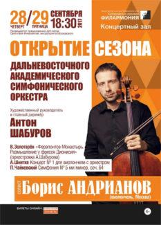 Дальневосточный академический симфонический оркестр открывает новый сезон