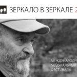 Третий Международный музыкальный фестиваль «Зеркало в зеркале»