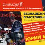 15 сентября – премьера спектакля Юрия Башмета и Евгения Стычкина