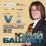 V Международный музыкальный фестиваль Юрия Башмета проходит в Ростове-на-Дону