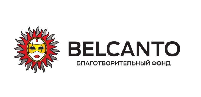 Концерты Фонда Бельканто для детей