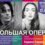 Приглашают на концерт участников «Большой оперы»