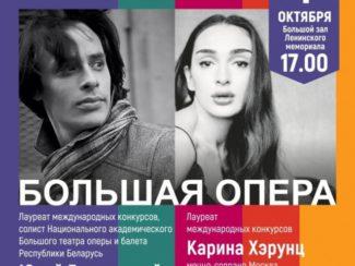 В Международный День музыки в Ленинском мемориале Ульяновска выступят участники телепроекта «Большая опера-2016»