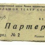 Билет в Большой театр. 50-е годы XX века
