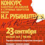 В Москве пройдёт международный конкурс камерных ансамблей и струнных квартетов