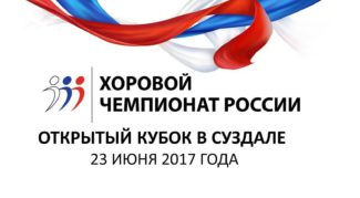 Суздаль объединил лучшие хоры России