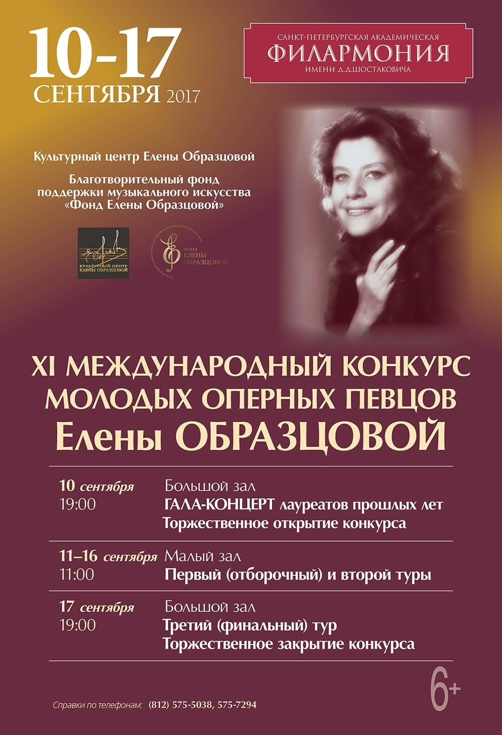 На XI конкурсе Елены Образцовой собралось рекордное количество участников