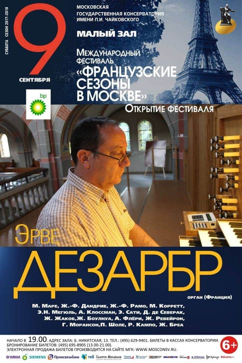 """В Московской консерватории пройдут """"Французские сезоны"""""""