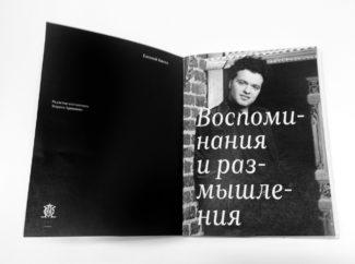 Евгений Кисин. «Воспоминания и размышления»