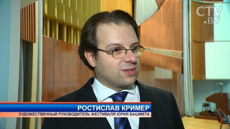 «Публика становится моложе»: Международный фестиваль Юрия Башмета открылся в Минске 27 сентября