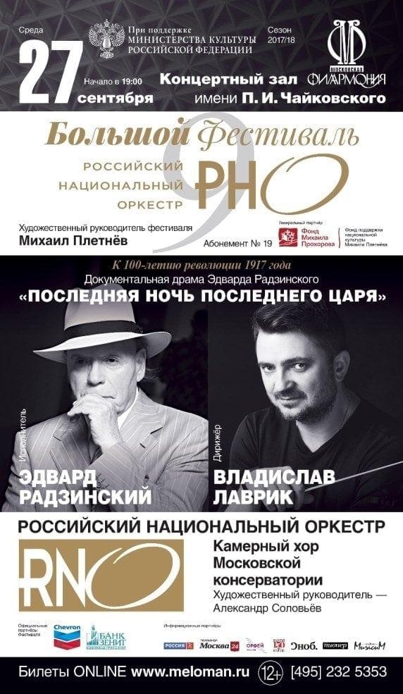 Эдвард Радзинский и Владислав Лаврик расскажут о расстреле царской семьи