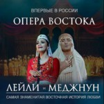 «Лейли и Меджнун» впервые покажут в Москве