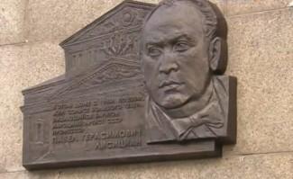 Мемориальная доска оперному певцу Павлу Лисициану