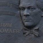 Мемориальная доска Муслиму Магомаеву